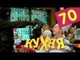 Кухня 4 сезон 10 серия ( кухня 70 серия)