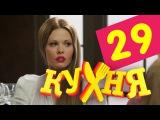 Кухня  2 сезон 9 серия (кухня 29 серия)