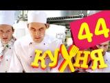 Кухня  3 сезон 4 серия ( кухня 44 серия)