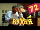 Кухня 4 сезон 12 серия ( кухня 72 серия)