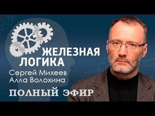 Сергей Михеев (полный эфир) Железная логика на Вести ФМ 05.02.2016