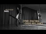Инструктор Queens Анжелика. Exotic pole dance Minsk