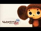 Чебурашка 2014  Часть 4 - Чебурашка идёт в зоопарк (Новые серии. Японский)