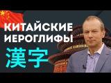 Китайские иероглифы: элементы, правила написания и произношения.