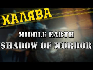 Розыгрыш Middle-earth: Shadow of Mordor