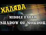 Розыгрыш Middle-earth: Shadow of Mordor