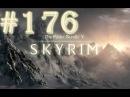 Прохождение Skyrim - часть 176 (Возвращение домой)