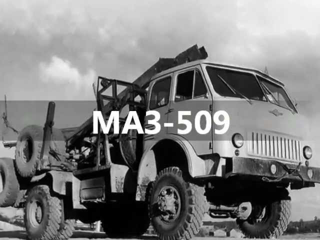 МАЗ 509(А) / MAZ 509(A)