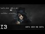 Шерлок Холмс vs Арсена Люпена ► Прохождение #13 ► ПИТЬ ИЛИ НЕ ПИТЬ