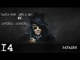 Шерлок Холмс vs Арсена Люпена ► Прохождение #14 ► ЗАГАДКИ