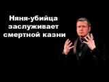 Владимир Соловьев: Об убийстве ребенка няней из Таджикистана (Полный контакт 01 03 2016)