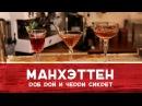 Манхэттен Роб рой и Черри сикрет Как бармен