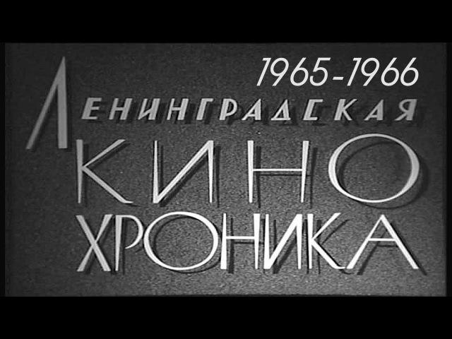 Ленинградская кинохроника 1965-1966