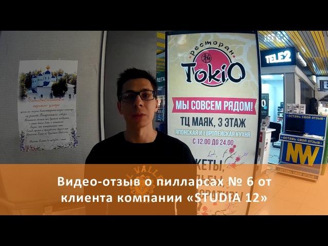 Видео отзыв о пилларсах № 6 от клиента компании 'STUDIA 12'