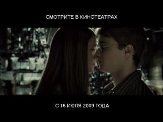 Гарри Поттер и Принц-полукровка/Harry Potter and the Half-Blood Prince (2009) ТВ-ролик №1 (дублированный)