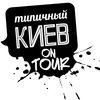 Типичный Киев on Tour