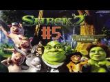 Прохождение Игры Shrek 2 The game #5 (В конюшню!)