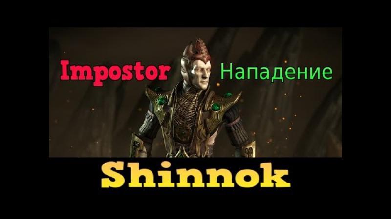 Mortal Kombat X ► Shinnok Impostor ► Тактика нападения.