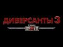 Прохождение В тылу врага Диверсанты 3 Серия 1 Парве Зона переправы