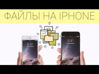 Как через WiFi передать файлы на компьютер с помощью iPhone/iPad
