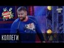 Бойцовский клуб сезон 6 Коллеги