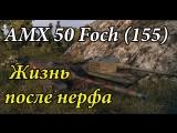 AMX 50 Foch (155) - Жизнь после нерфа