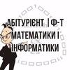 Абітурієнт | Факультет математики і інформатики