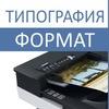 Касимовская типография ФОРМАТ