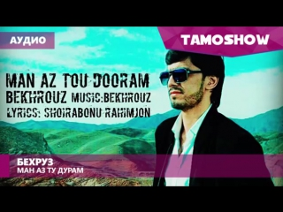 Аудио Бехруз - Ман аз ту дурам Bekhrouz - Man Az Tou Dooram (2016) - YouTube