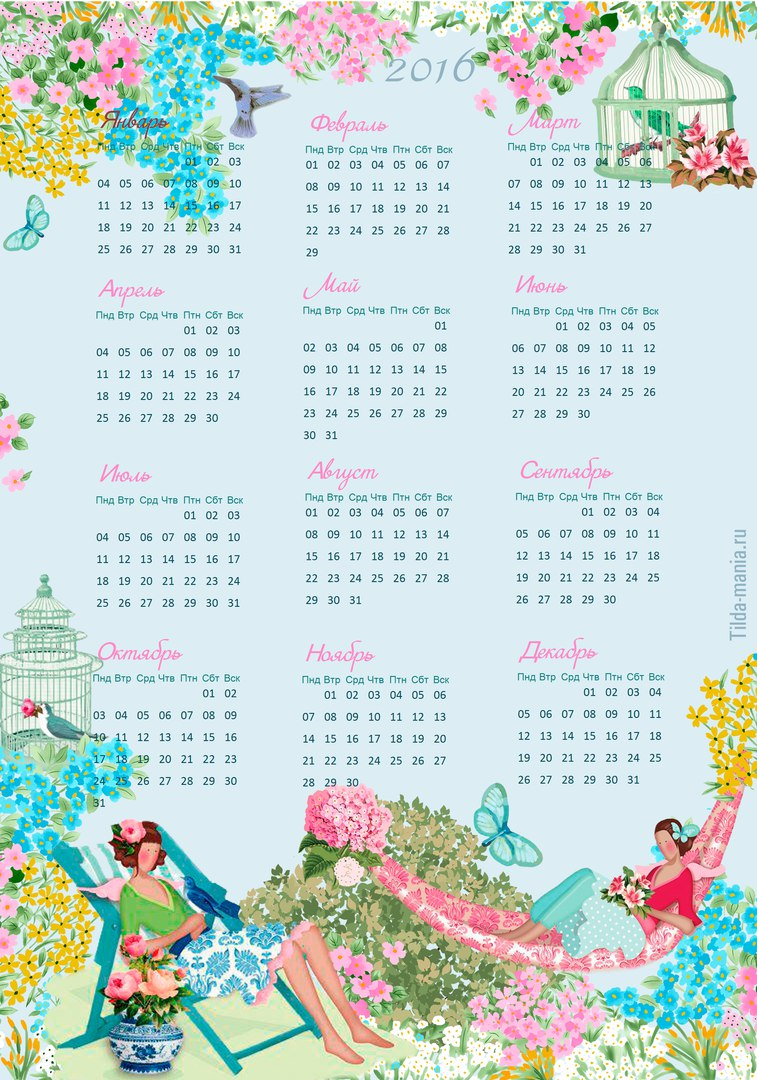 тильда календарь 2016