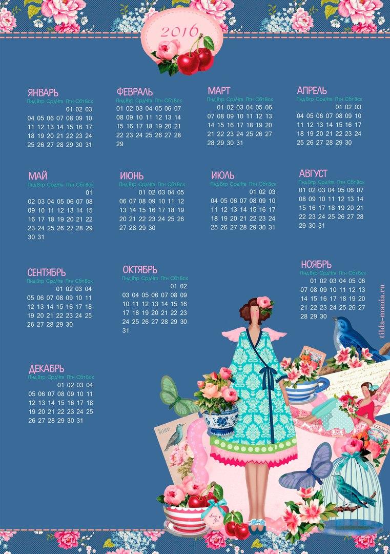 tilda календари