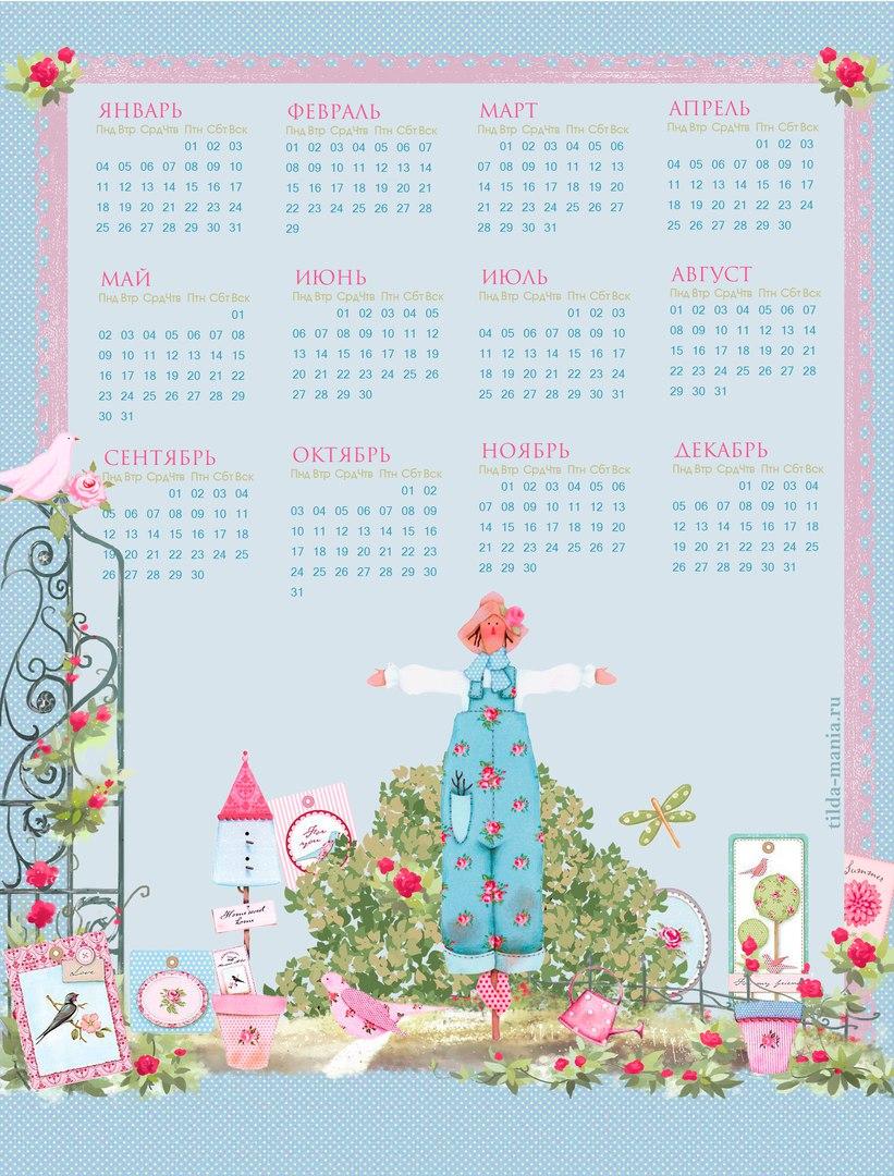 тильда календари 2016