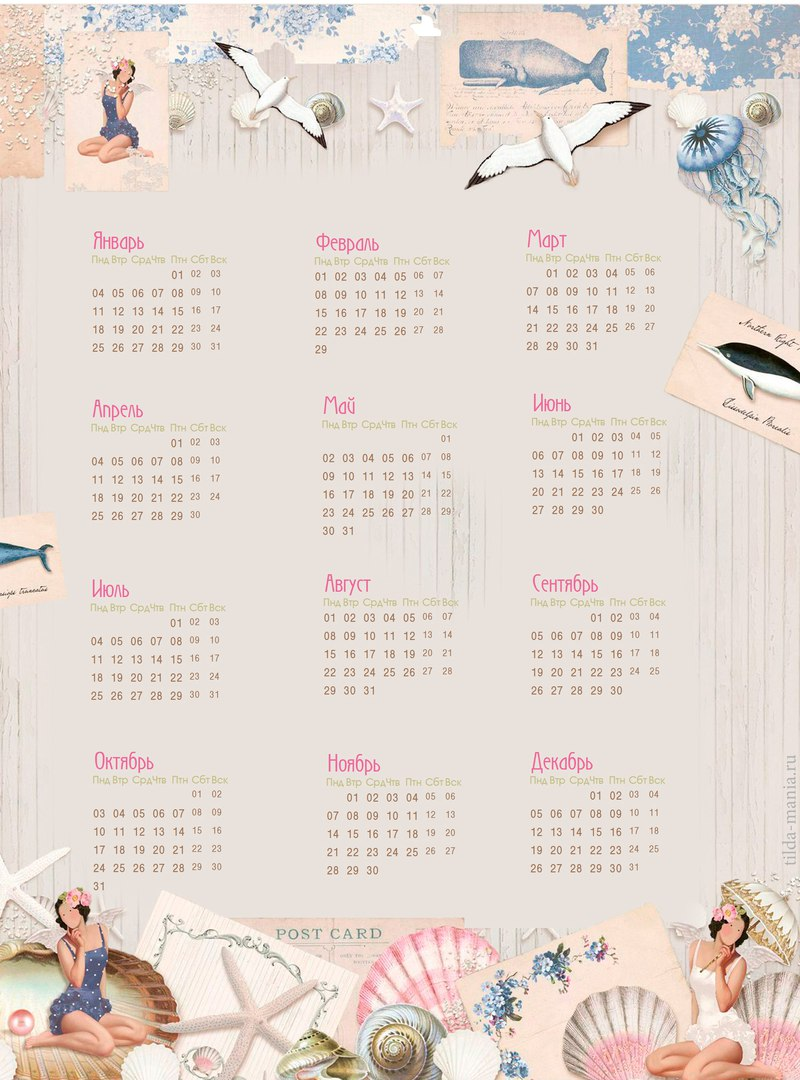 тильда море календарь