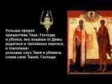 Канон преподобного Андрея Критского. Среда - Читает Патриарх Пимен