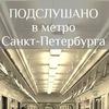 Подслушано в метро Санкт-Петербург | Питер-СПб