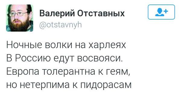 В Беларуси требуют признать путинских байкеров экстремистской организацией - Цензор.НЕТ 1949