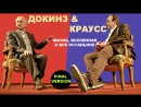 Лоуренс Краусс & Ричард Докинз: Жизнь, Вселенная и всё остальное