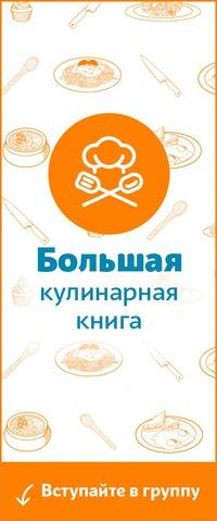 кулинарная книга здорового питания