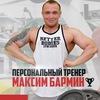 !!!!ПЕРСОНАЛЬНЫЙ ТРЕНЕР__МАКСИМ__БАРМИН!!!!!!!!!