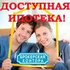 Ипотека в Красноярске. Поможем взять ипотеку.