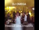 Ministerium | Omega | День Студента ОКЭПГРБ