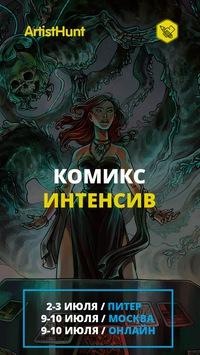 Комикс интенсив 2-3 и 9-10 июля СПб/МСК/Онлайн