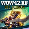 Официальная группа проекта wow42.ru