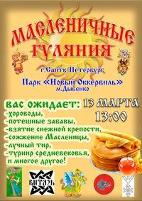 Широкая Масленица м.Дыбенко г.СПб 13.03.