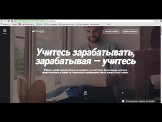 Бесплатные курсы по заработку в интернете на Zevs in