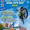 Чемпионат и первенство России по BMX 2016 Крузер