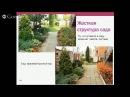 Ландшафтный дизайн дачного участка. 7 простых шагов. Часть 3