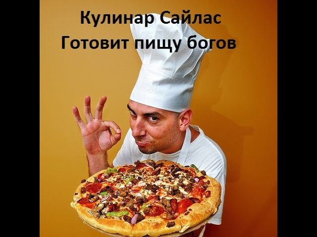 Кулинар Сайлас: Как приготовить Биг ланч!
