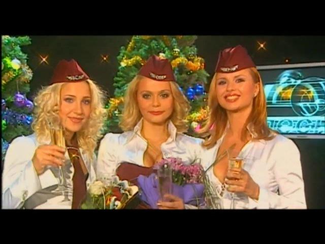 Блестящие А я все летала Песня Года 2003 Финал