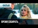 ▶️ Время собирать Мелодрама Фильмы и сериалы Русские мелодрамы